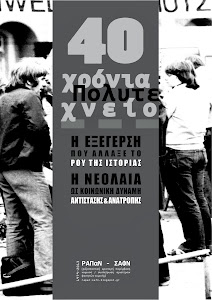 Μπροσούρα για την 40ή επέτειο της εξέγερσης του Πολυτεχνείου/ 2013