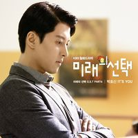 Soundtrack Lagu Drama Marry Him If You Dare