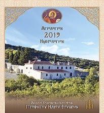 Εκδόθηκε και διατίθεται το νέο Αγιολόγιο - Ημερολόγιο 2019 της Ιεράς Μονής Προφήτου Ηλιού Ερυθρών