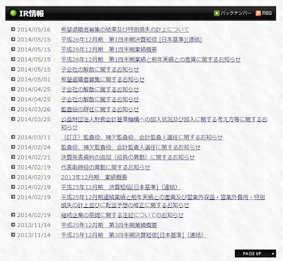 smartebook.comのIR情報