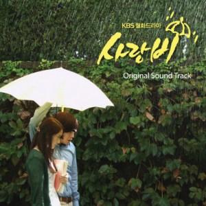Jang Geun Suk |  Love Rain (사랑비)