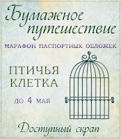 http://scrapdostupen.blogspot.ru/2014/04/8.html