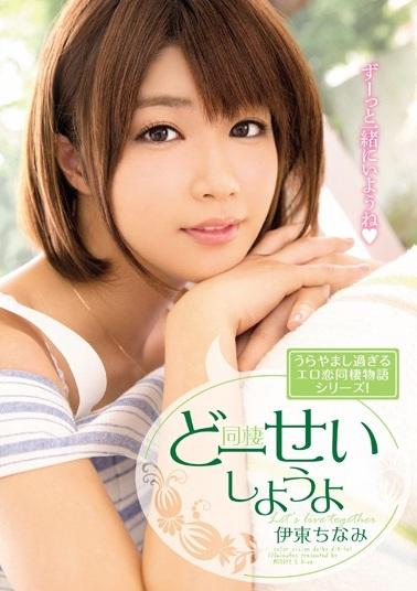 WATCH Hup Blame Shiyouyo Ito ChinamiMIDE 298