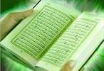 hafidh ayat Al Quran