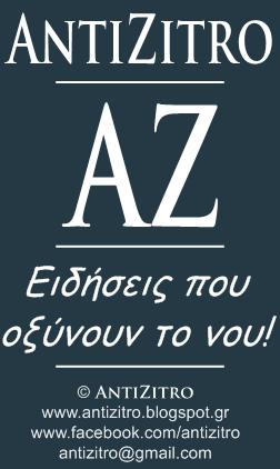 ANTIZI(tro)