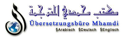 Beeidigter Übersetzer  Arabisch - Deutsch - Englisch (Übersetzungsbüro)
