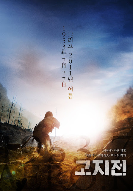 The Front Line • Go-ji-jeon (2011)