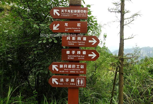 Longgang National Park Chongqing