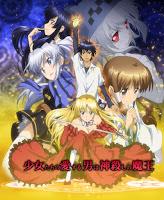 Temporada Verano 2012 Campione!_Matsurowanu_Kamigami_to_Kami_Koroshi_no_Maou%2B%2B88383