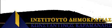 Ινστιτούτο Δημοκρατίας Κ. Καραμανλής