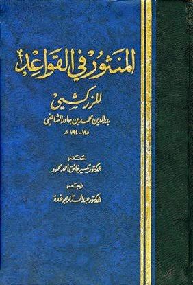 المنثور في القواعد الفقهية - بدر الدين الزركشي