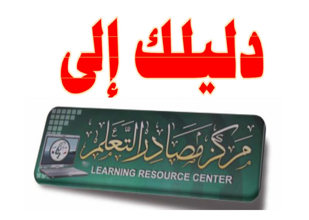دليل المعلم الى مركز مصادر التعلم