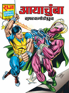 AAYA CHUMBA (Super Commando Dhruv-SCD)
