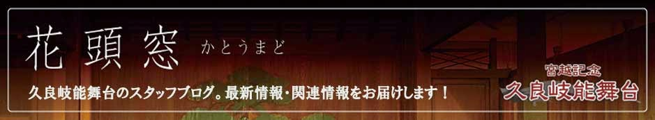 久良岐能舞台ブログ「花頭窓」