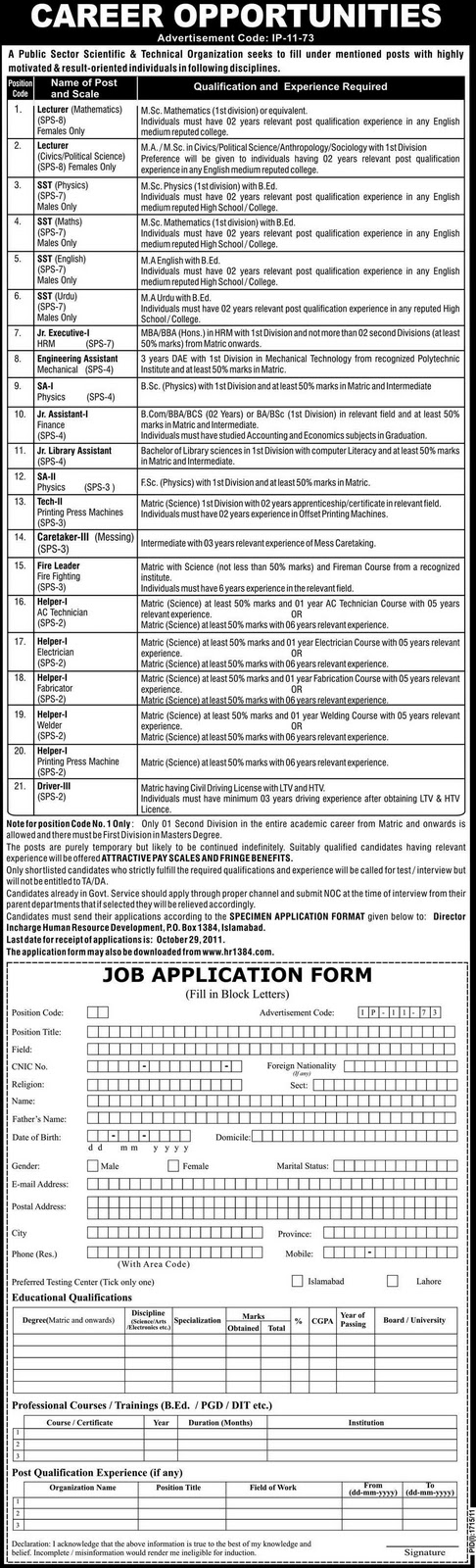 Educators Jobs in Punjab 1101355298-1