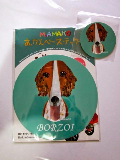犬種名ステッカー〈ボルゾイ〉