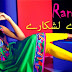 Rang Ja Summer Collection 2014 | Lawn Dresses 2014 for Women