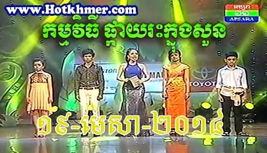 Apsara Pkay Ras Khnong Suon 19-04-2014