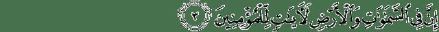 Surat Al-Jatsiyah ayat 3