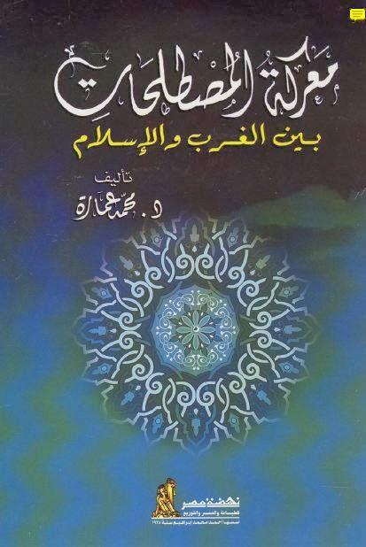 معركة المصطلحات بين الغرب والإسلام - محمد عمارة pdf