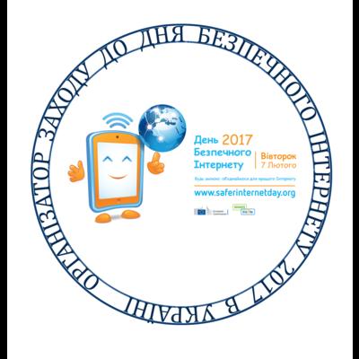 Організатор заходу до Дня безпечного Інтернету 2017 (SID 2017)