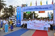 """เดิน-วิ่ง การกุศล """"100 ปี การประปาไทย มินิมาราธอน"""""""