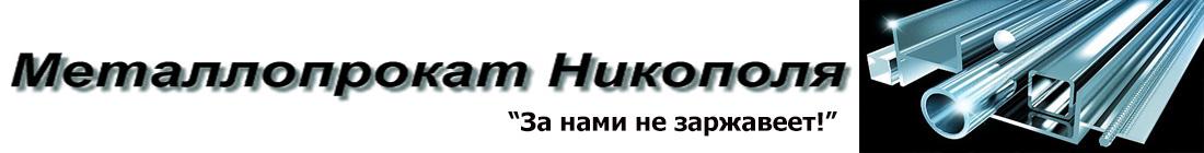 Металлопрокат Никополя