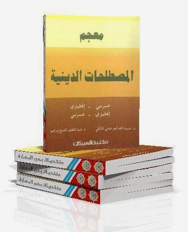 معجم المصطلحات الدينية :عربي إنكليزي – إنكليزي عربي pdf