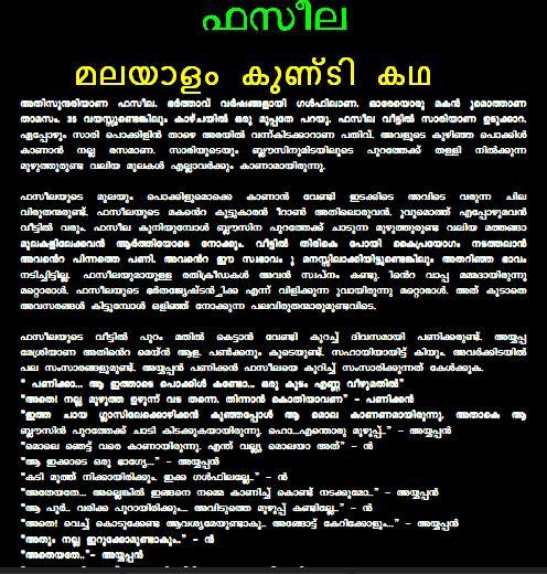 kathakal collection . malayalam kochupusthakam kathakal collection