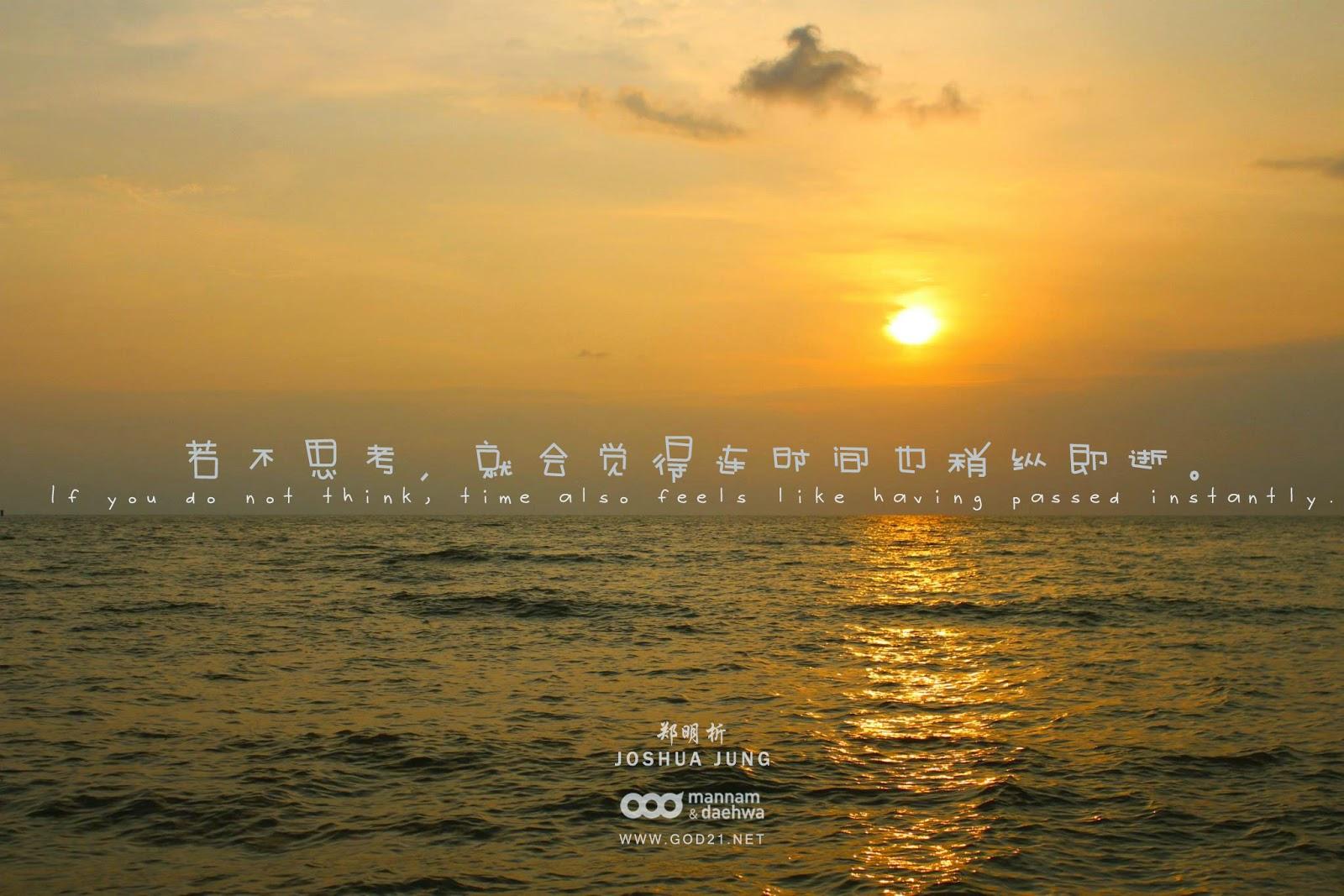 郑明析,摄理教会,月明洞,夕阳,天空,海,思考,时间,Joshua Jung, Providence, Wolmyeung Dong, sunset, sky, sea, think, time