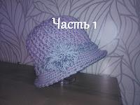 Шляпка женская крючком для начинающих