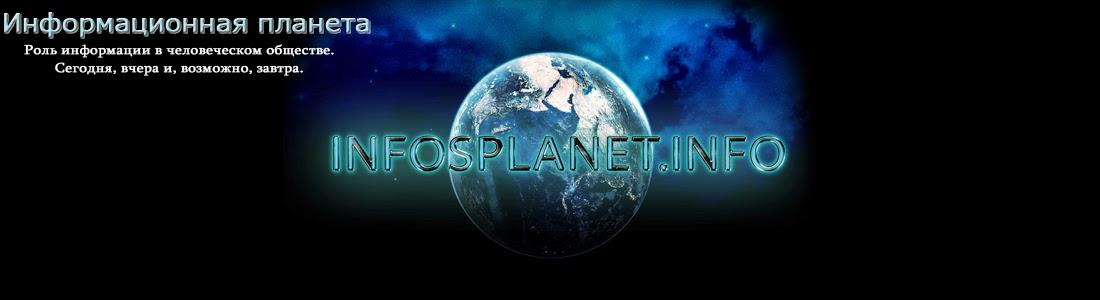 Информационная планета