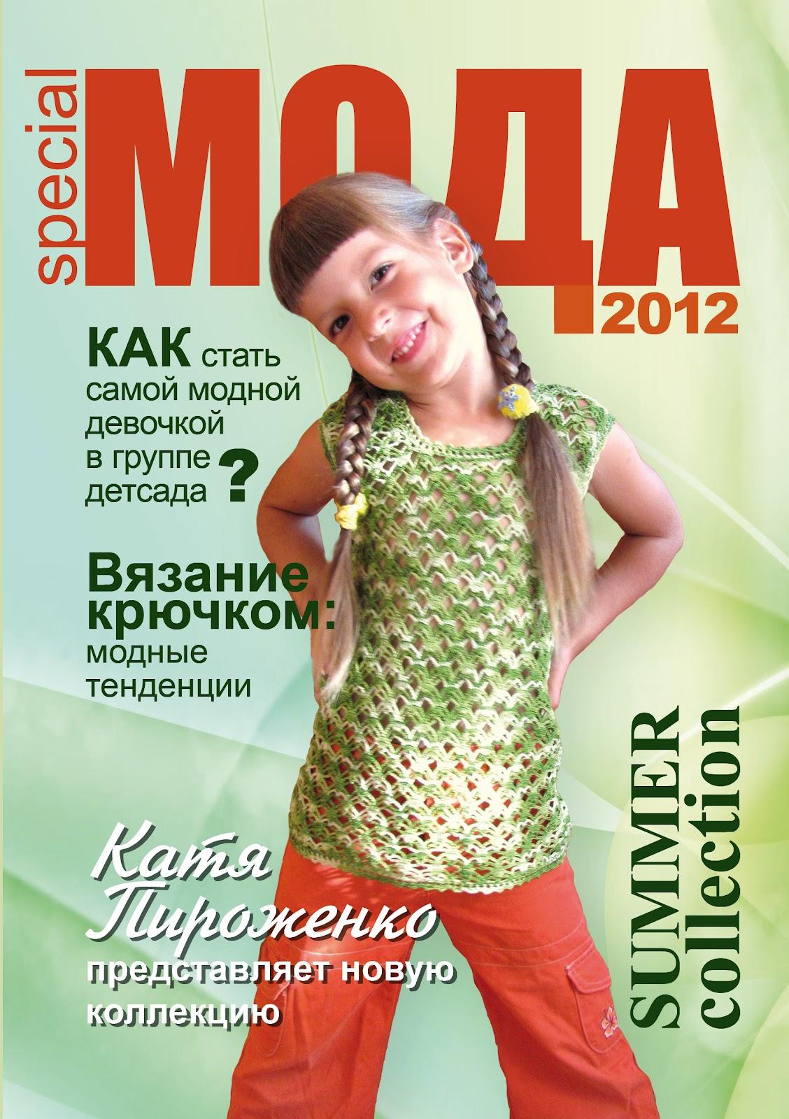 Обложка журнала своими руками 100