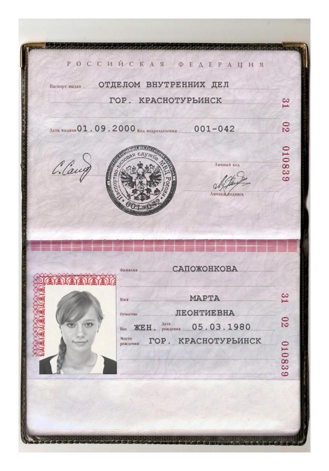 фото с паспорта с пропиской фото