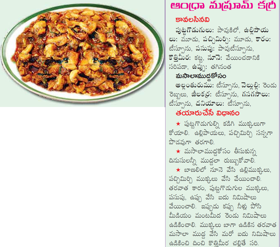 Healthy food recipes mushroom curry recipe in telugu mushroom curry recipe in telugu forumfinder