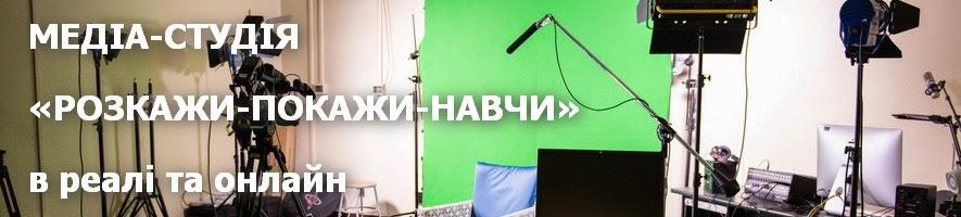 Медіа-студія «Покажи-Розкажи-Навчи» у реалі та онлайн