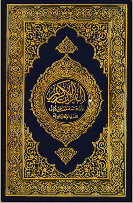 The quran wallpaper
