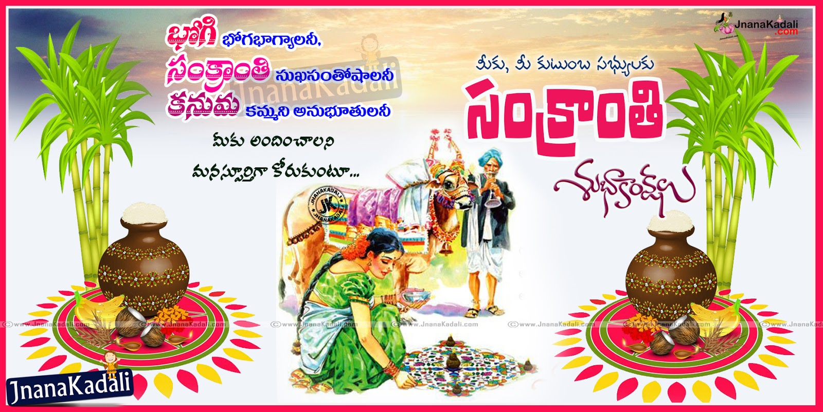 Awesome telugu festival greetings for pongal sankranthi kanuma awesome telugu festival greetings for pongal sankranthi kanuma wishes quotes hd wall papers kristyandbryce Images