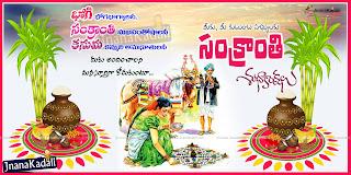 sankranthi subhakankshalu in telugu,sankranthi subhakankshalu videos in telugu,sankranthi subhakankshalu images in telugu,sankranthi subhakankshalu wishes in telugu,sankranti subhakankshalu in telugu,sankranti 2016 subhakankshalu in telugu,sankranthi subhakankshalu wallpapers in telugu,Makara Sankranthi Subhakankshalu HD WALLPAPERS in telugu,Sankranthi Subhakankshalu Telugu Greeting free wallpapers,Sankranthi Subhakankshalu Telugu Greetnigs with telugu quotes,The Best Sankranthi Subhakankshalu Pictures in telugu,Awesome Telugu Festival Greetings for Pongal Sankranthi Kanuma wishes hd images and Beautiful wallpapers in telugu