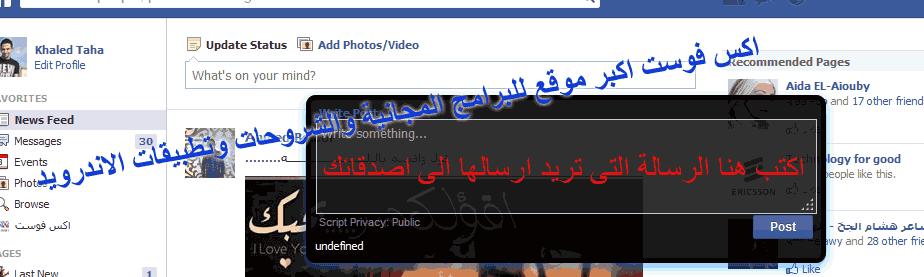 طريقة-ارسال-رساله-جماعية-للاصدقاء-فى-facebook