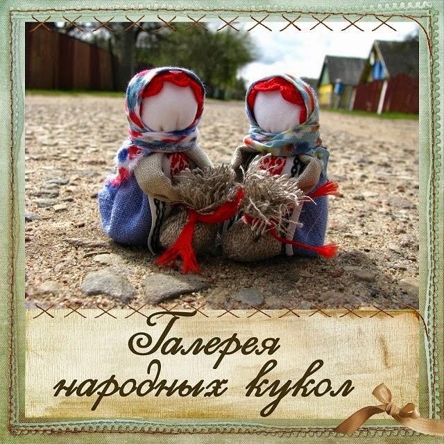 галерея народных кукол
