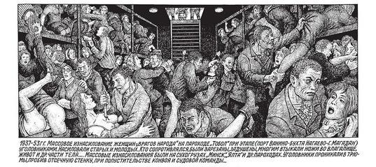 порно комиксы тюремная история № 285018  скачать