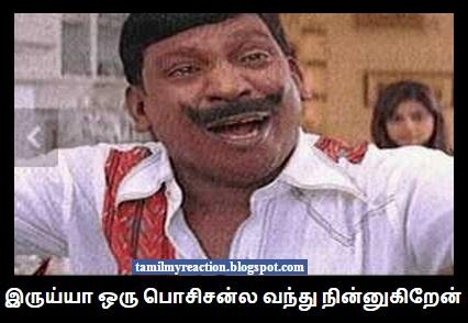 Tamil Best Comedy  சரசரசரதத வழநதட