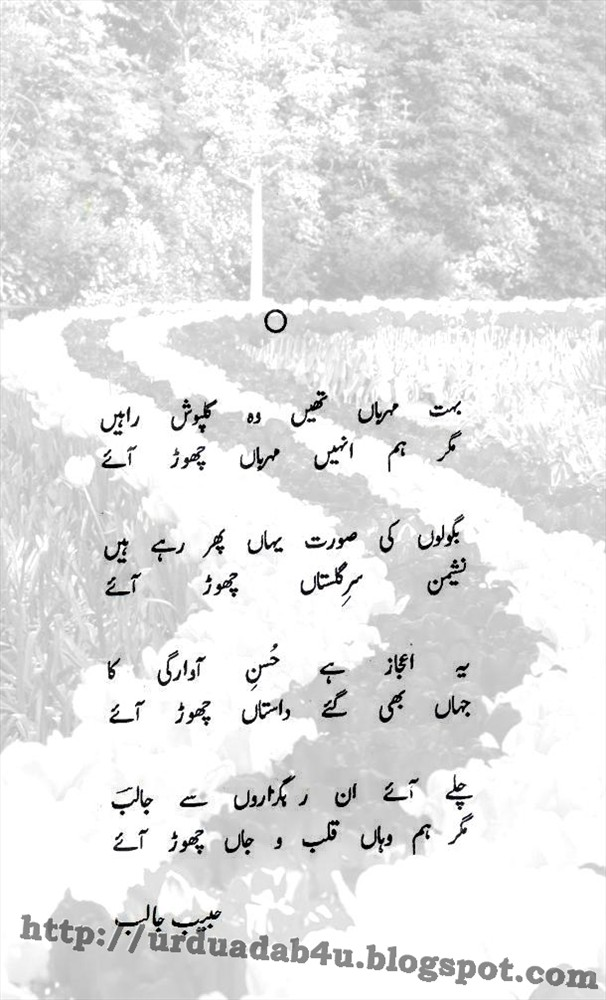 habib jalib poetry in urdu pdf
