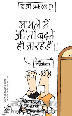 2 g spectrum scam cartoon, manmohan singh cartoon, chidambaram cartoon, corruption cartoon, corruption in india, indian political cartoon, congress cartoon, pranab mukharjee cartoon
