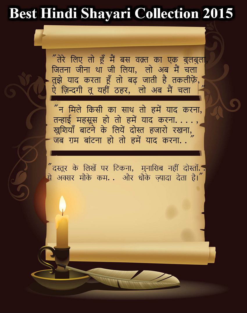 Best Hindi Shayari Collection 2015