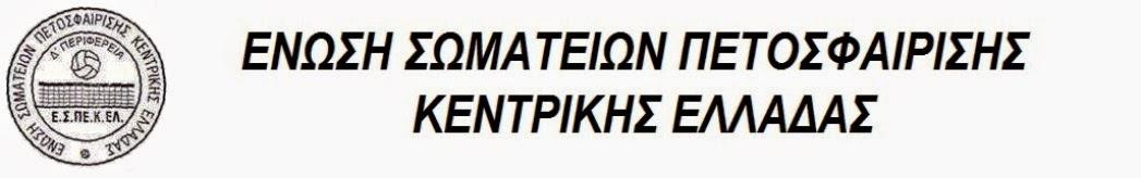 Ε.Σ.ΠΕ.Κ.ΕΛ.
