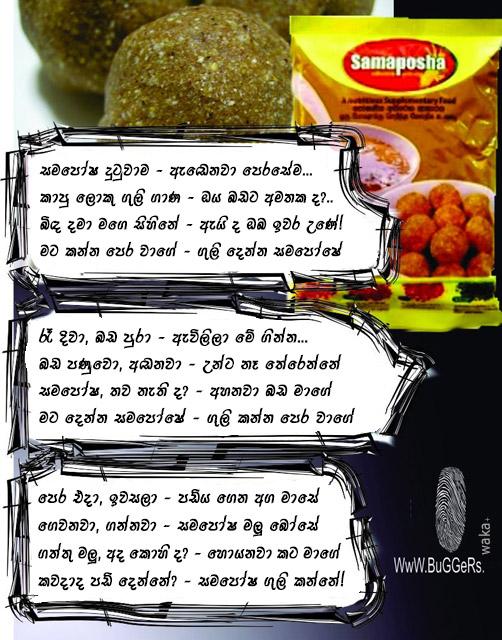 Samaposhe Dutuwama