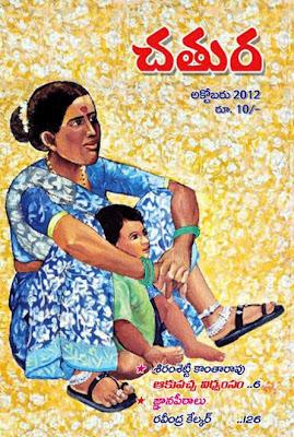 Chatura Pdf Telugu Magazine October 2012, free Download