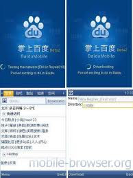 Baidu mobile browser Handler (jar zip) free internet ...